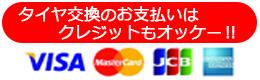 クレジットカード可(VISA/Master/JCB)