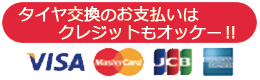 クレジットカード可(VISA/Master/JCB)