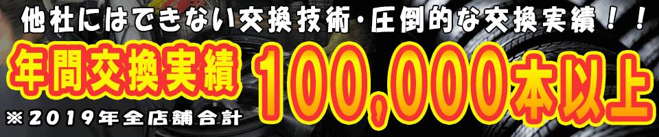 100000本以上