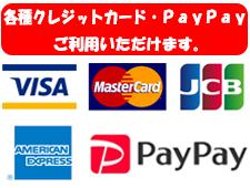 クレジットカード可