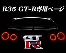R35タイヤ特価商品
