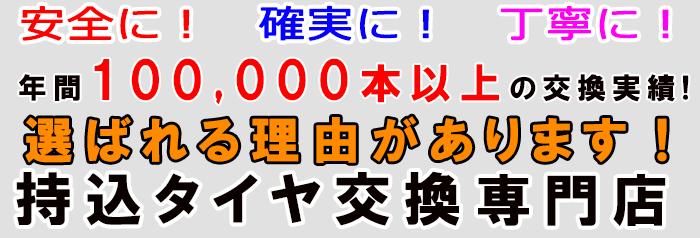 タイヤ フィッター 武蔵 村山 店