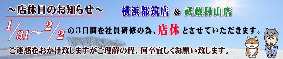 kensyuyasumi