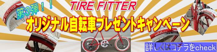 自転車キャンペーン2016 3