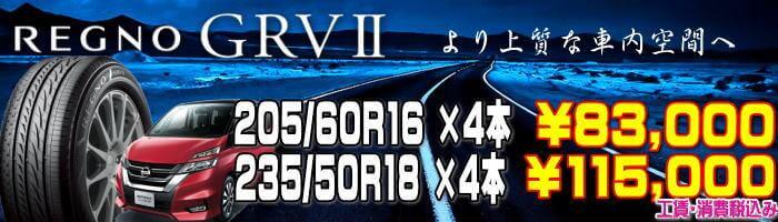 GR-V2