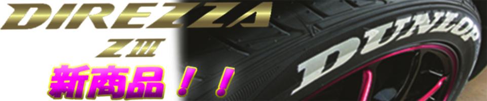 タイヤ&プリントセットZⅢ