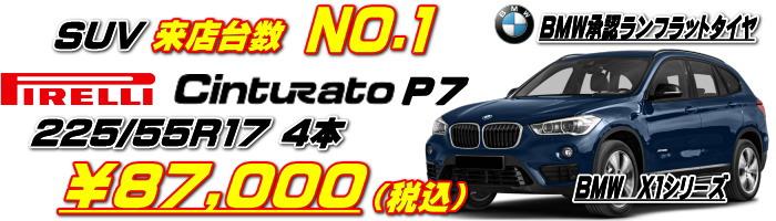 BMWx1シリーズ