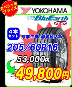 RV02.205.60.16