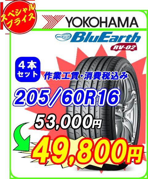 RV-02特価商品