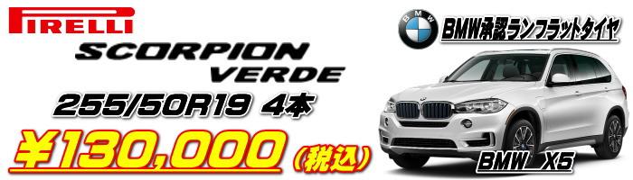 BMWx5シリーズ