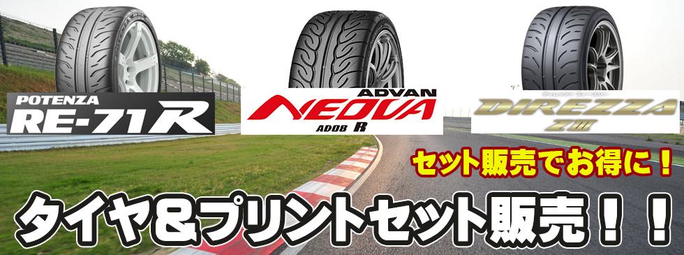新品タイヤ&プリントセット販売!