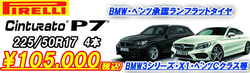 BMWX1・3