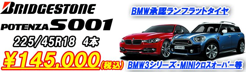 BMW3・ミニ