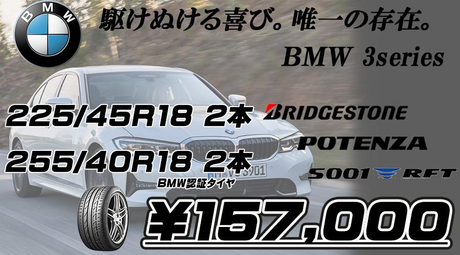 BMW 3serices